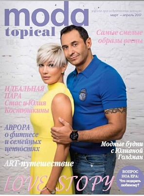"Журнал ""Moda Topical"" о нас"